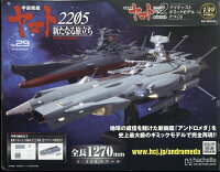 週刊 宇宙戦艦ヤマト2202をつくる 2021年 9/29号 [雑誌]