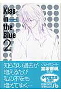 Kiss in the Blue(2)画像