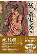 妖しのセレス(7)画像