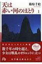 天は赤い河のほとり(小学館文庫) 全16巻セット