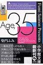 Age.35 (コミック文庫(青年)) [ 柴門 ふみ ]
