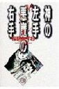 【送料無料】神の左手悪魔の右手(1) [ 楳図かずお ]