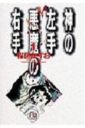 神の左手悪魔の右手(1) (小学館文庫)