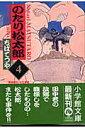 のたり松太郎(4) (小学館文庫) [ ちばてつや ]