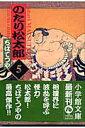 のたり松太郎(5) (小学館文庫) [ ちばてつや ]