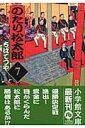 のたり松太郎(7) (小学館文庫) [ ちばてつや ]