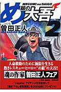 め組の大吾(小学館文庫)(2)