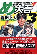 め組の大吾(小学館文庫)(3)