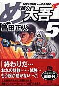 め組の大吾(小学館文庫)(5)