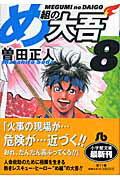 め組の大吾(小学館文庫)(8)