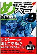め組の大吾(小学館文庫)(9)