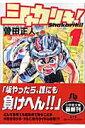 【送料無料】シャカリキ!(1)