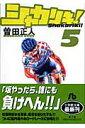 【送料無料】シャカリキ!(5)