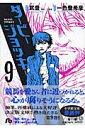 ダービージョッキー(9) (小学館文庫) [ 武豊 ]