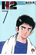 H2〔小学館文庫〕(7)画像