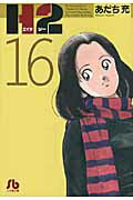 H2〔小学館文庫〕(16)画像