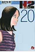 H2〔小学館文庫〕(20)画像