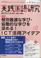 国語の授業が楽しく充実したものになる方法個別最適な学び・協働的な学びを深める!ICT活用アイデア