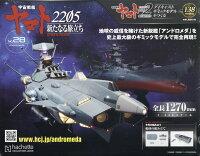 週刊 宇宙戦艦ヤマト2202をつくる 2021年 9/22号 [雑誌]
