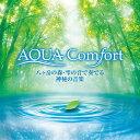 【楽天ブックスならいつでも送料無料】AQUA Comfort-八ヶ岳の森・泉の雫の音で奏でる神秘の音楽ー