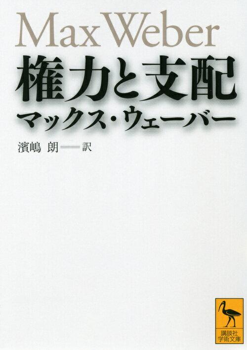 「権力と支配」の表紙
