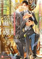 アルファの寵愛 〜パブリックスクールの恋〜