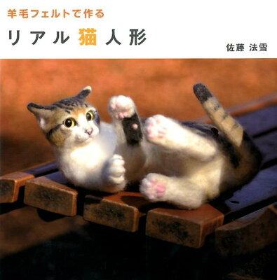 【送料無料】羊毛フェルトで作るリアル猫人形 [ 佐藤法雪 ]