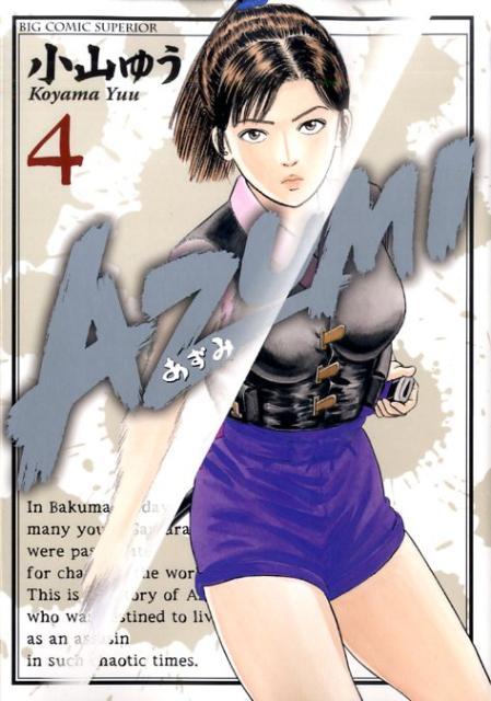 AZUMI-あずみー(4)
