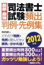 【送料無料】司法書士試験頻出判例・先例集(2012年版)