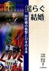 揺らぐ「結婚」 同性婚の衝撃と日本の未来 (View P books) [ 森田清策 ]