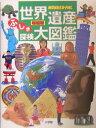 【送料無料】世界遺産ふしぎ探検大図鑑増補版 [ 青柳正規 ]