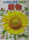 【送料無料】植物2版
