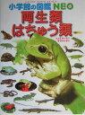 小学館の図鑑NEO 両生類・はちゅう類