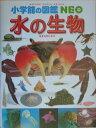 小学館の図鑑NEO 水の生物