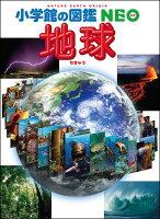 小学館の図鑑NEO 地球