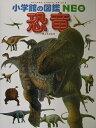 【送料無料】恐竜