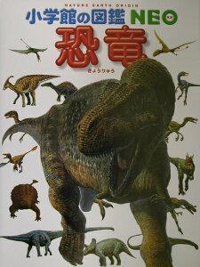 【送料無料】恐竜 [ 舟木嘉浩 ]