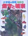 小学館の図鑑NEO 飼育と観察