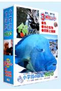 小学館の図鑑NEO探す・育てる(3冊セット)