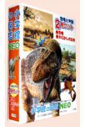 小学館の図鑑NEO恐竜と仲間(2冊セット)