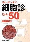 読む・解く・学ぶ細胞診Quiz 50(アドバンス篇) [ 清水道生 ]