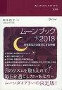 ムーンブック 2018 [ 岡本 翔子 ]