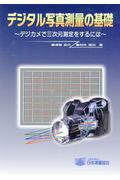 デジタル写真測量の基礎改訂第1版