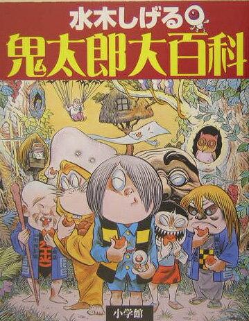 「鬼太郎大百科」の表紙