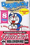コミック, その他 DORAEMON8) Gadget Cat from the Futur F