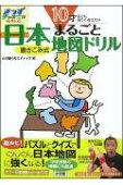 10才までに知っておきたい日本まるごと地図ドリル