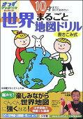 10才までに知っておきたい世界まるごと地図ドリル