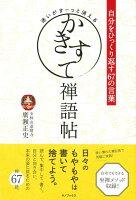 【バーゲン本】迷いがすーっと消えるかきすて禅語帖