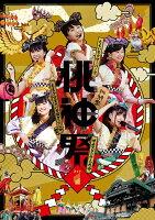 ももクロ夏のバカ騒ぎ2014 日産スタジアム大会〜桃神祭〜 Day1 LIVE DVD 【通常版】