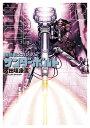 機動戦士ガンダム サンダーボルト 12 (ビッグ コミックス...